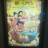 「バーフバリ 王の凱旋」日本公開1周年イベント+バーフバリ王の凱旋【完全版】絶叫上映