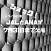 日本⇆ハワイへのANAとJAL7/31まで欠航・涙