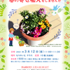 【参加募集】2021年3月12日(金)春の寄せ植えをしませんか(もりのいえ・テラス)