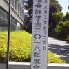 学会(by友岡)