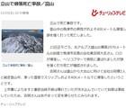 立山の滑落事故に思うこと!北アルプスの山岳事故の状況と発生件数の詳細