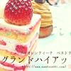 グランドハイアット東京|フィオレンティーナ【六本木で美味しいケーキを食べたいな】