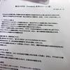 横浜市立鴨居中学校 授業レポート No.4(2021年7月1日)