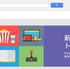 Google Playストア、Web版リニューアル。