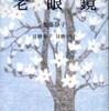 『老眼鏡』句・加藤静子 文・甘糟幸子、甘糟りり子(神無書房)