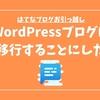 WordPress関連の仕事が増えたので、個人ブログもWordPressに移行することに