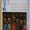 渡辺一夫「僕の手帖」(講談社学術文庫)