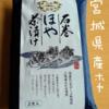 石巻ほや茶漬けを食べた感想【宮城県】