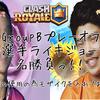【クラロワ】ライキジョーンズ選手、BenZer選手に勝利っ!!【6/24】