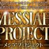 畠山航一のMESSIAH PROJECT(メシアプロジェクト)とは?スマホを2タップするだけで秒速1万円