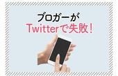 ブログ初心者がTwitterで失敗した話!アカウント分けをしよう
