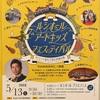 5/13 ルシオール・アートキッズフェスティバル