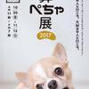 【2017】ぺちゃ歓喜!今年も鼻ぺちゃ展が開催されます