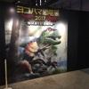 横浜恐竜博に行ったりした