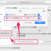 Mac で最高に便利な「3本指のドラッグ」