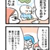 【4コマ】赤ちゃんの認識能力とAI