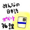 みんなの日本語36課(語彙&文型):教案を書くときのポイント!授業中によくある学生の間違いなど!