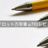 【パイロット万年筆レビュー】μ(ミュー)701 オススメレビュー