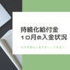 【持続化給付金】10月申請は入金が早い?遅い?10月申請の入金情報をピックアップ!