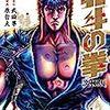 「北斗の拳[究極版]」(ゼノンコミックスDX)