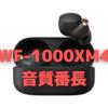 正に新基準 SONY「WF-1000XM4」レビュー②〜音質評価編〜