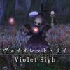 【FF14】 モンスター図鑑 No.075「ヴァイオレット・サイ(Violet Sigh)」