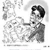 極右・反動政治屋都知事小池百合子嬢,そして「子どもの〈裸の王様〉」総理大臣安倍晋三君が治める東京都と日本国の疲弊・頽廃