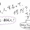 【2020年1月13日】祝・新成人!成人するって何だ?〜成人式の歴史〜