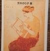 茨木のり子著「詩のこころを読む」