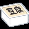 賞味期限が切れた豆腐は崩壊の序曲を奏で始めていた