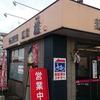 ~麺屋 雄 金沢市高柳町~  家系ラーメンにはライスが一番合います(*^_^*) 平成28年1月9日