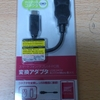 Xperia Ray(SO-03C)でUSBキーボードを使う
