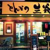 【とんかつ三谷】京橋のとんかつの名店で、15時から18時限定のお得なメニューをいただきました【飲食店<京橋>】