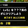 DQMSL ミッション「幻魔チャレンジLv5を???系を入れずにクリア」を達成しました。