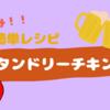 お家で居酒屋!!〜タンドリーチキン〜レシピ