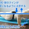 【更新情報】自宅で効率よく肉体改造ができる自重トレーニングの記事を公開しました!