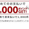 楽天Payアプリ 今更ながらにお得なことが判明! 5,400円使って理論最高値2,962円分のインセンティブ!