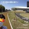 栃木県総合運動公園のジョギングコースが少し拡張された~4月15日~