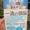 【感想・書評】BRAIN・一流の頭脳/アンダース・ハンセン