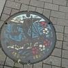 船橋市・マンホールの記憶・54…