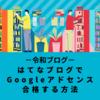 【はてなブログでGoogleアドセンスに受かる方法を大公開】初心者の方でも簡単にすぐ受かることが出来ます!