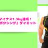 1週間でマイナス1.3kg達成!『フィットボクシング』ダイエット