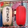 駒川祭り🎆