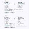 シンガポール航空 シンガポールーニューヨーク直行便就航! その名もウルトラ・ロング・レンジ!