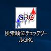 「GRC」で検索順位チェック!初心者は無償版でも必ず使おう!