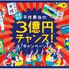 攻めの広告を見つけた件(プロントの3億円キャンペーン)