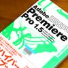 予想以上に質高し「Adobe Premiere Pro 1.5 Hyper Handbook」