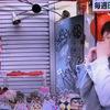 テレビでちゃいました。ぷぷぷ #がまぐち #空空商會朝来 #Wマーケット
