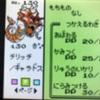ポケモン金銀冒険記第7話