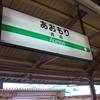 【鉄道の旅】⑦青春18きっぷで安く旅する方法(北編①)